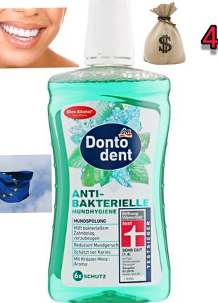 Ополаскиватель Dontodent Antibakterielle Mundhygiene