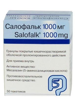 Salofalk, Гранули Салофальк 1000 мг/50 шт
