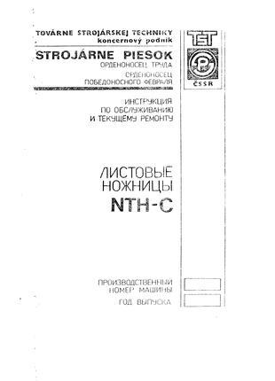 Паспорт на листовые ножницы мод. NTH-C