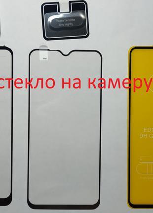 Защитное стекло на Xiaomi redmi note 5/7/7A/8/8t/8Pro/9s+на камер