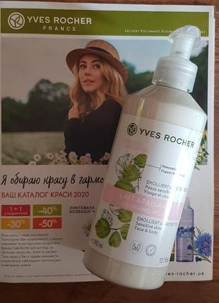 Молочко для лица и тела для чувствительной кожи ив роше (yves ...