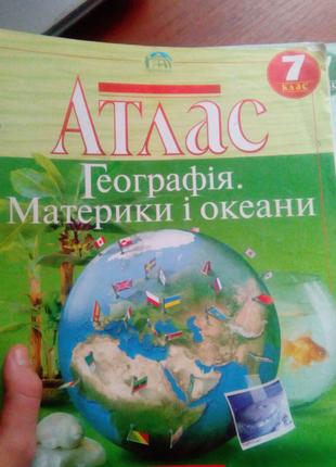 Атлас география 7 класс