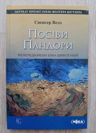Книга Спенсер Велз Посіви Пандори