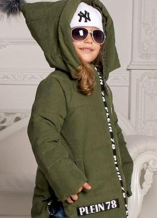 Стильная куртка детская  -парка зима (очень теплая !!!) распро...