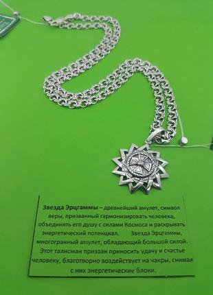 Серебряный Кулон-Подвес Эрцгамма ОБЕРЕГ + цепочка бисмарк 5 мм