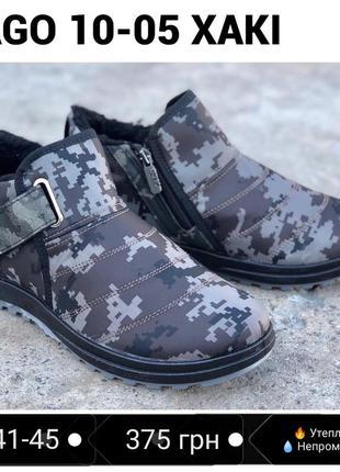 Ботинки сапоги дутики зима осень утеплённые непромокаемые