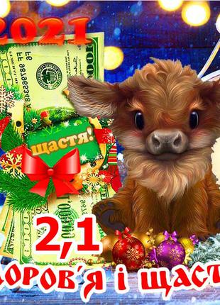 Магнит бык символ 2021 сувенир новогодний год быка Баксы 2