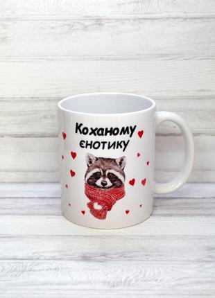 """Чашка """"Коханому Єнотику"""". Фото та принти на чашках."""