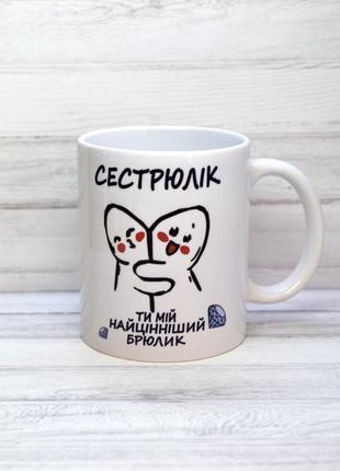 Чашка СЕСТРЮЛІК . Фото та принти на чашках.