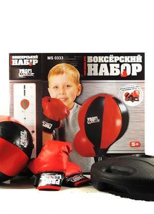 Детский боксерский спортивный набор MS 0333 боксерская груша