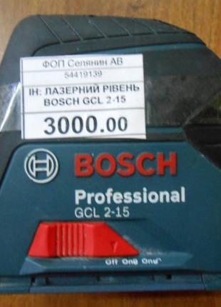 Лазерный нивелир Bosch Professional GCL 2-15