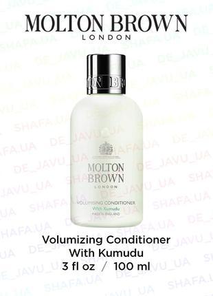 Кондиционер molton brown для объема тонких волос с экстрактом ...