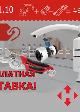 Delimano Кран бойлер проточный водонагреватель