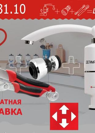 Кран водонагреватель с душем электрический оригинал Delimano