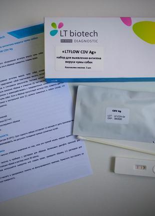Тест на парвовироз и чуму собак (антиген)