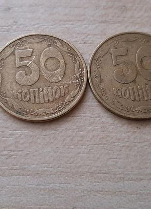50и 25 копеек