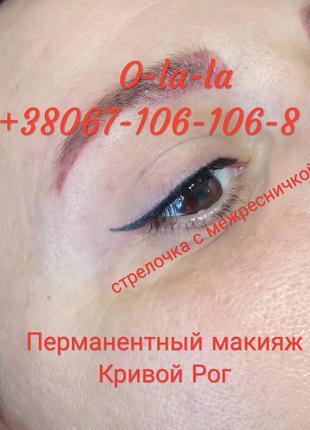 Перманентный макияж ( татуаж),Кривой Рог
