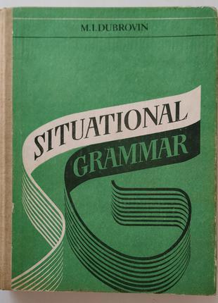 М.И. Дубровин SITUATIONAL GRAMMAR грамматика английского языка