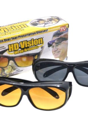 Антибликовые очки для водителя HD Vision WrapArounds 2 в 1 День +
