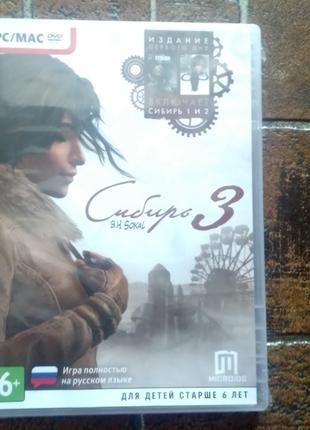 Сибирь 3. Издание первого дня (PC)