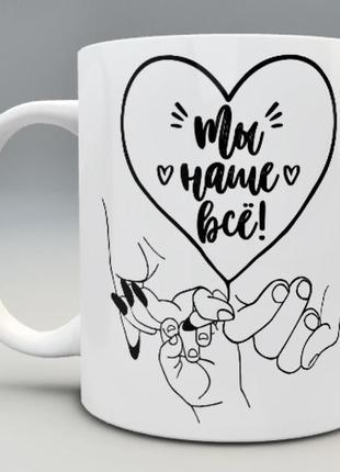 🎁подарок чашка любимому человеку / мужу / жене