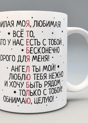 🎁подарок чашка любимой девушке / жене на годовщину / день влюб...
