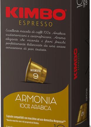 KIMBO капсули nespresso ARMONIA 10шт