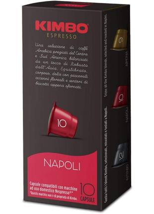 KIMBO капсули nespresso NAPOLI 10шт