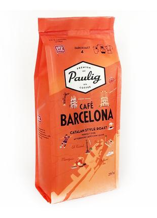 Кава мелена Paulig Barcelona 250гр