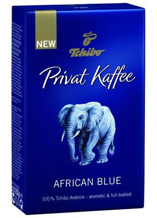 Кава мелена Tchibo African Blue 250г