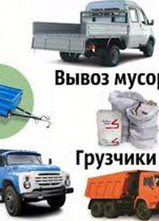 Вывоз мусора СТРОИТЕЛЬНЫЙ Хлам Ветки Киев Софиевская Борщаговка
