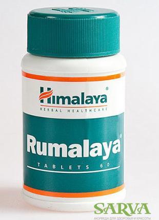 Румалая – Rumalaya (Himalaya) 60 таб