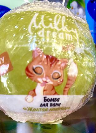 """Бомба для ванн """"Желтая кошечка""""  МТ «Milky Dream»"""