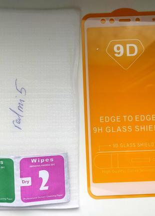 Закаленное защитное стекло Xiaomi redmi 5