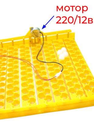 Лоток для инкубатора на 154 яйца с мотором