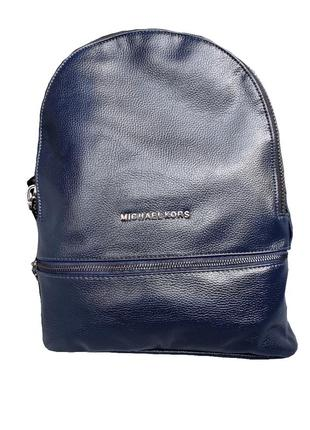 Рюкзак городской синий женский
