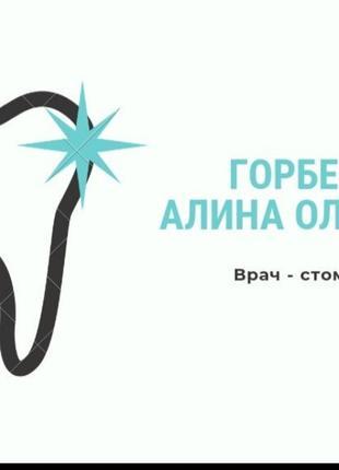 Стоматолог Днепр (050) 589-73-17