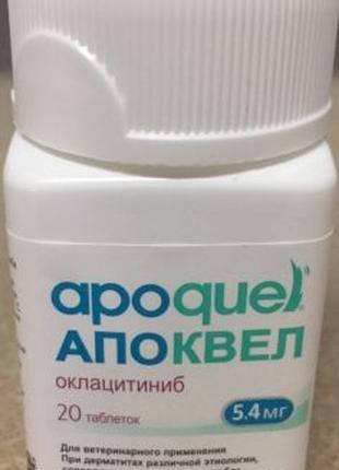 Апоквель (оклацитиниб)/Apoquel ПРЕПАРАТ ДЛЯ КОНТРОЛЯ ЗУДА