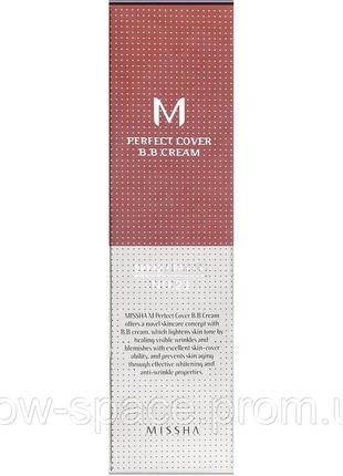 Тональный крем Missha SPF42, Крем M Perfect Cover BB, No. 23 Беже
