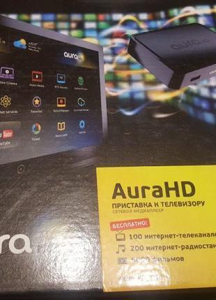 Приставка к телевизору сетевой медиаплеер AURA HD