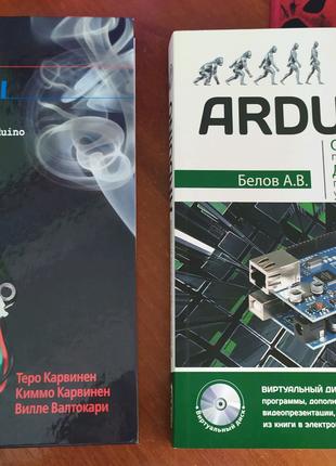 Книги програмування Arduino Raspberry Pi