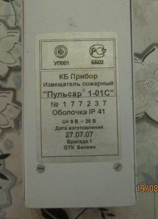 Извещатель пожарний ПУЛЬСАР 1-01С ТОРГ