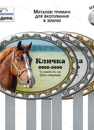 Памятная ритуальная табличка на могилу лошади лошадки пони коня