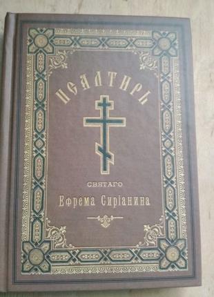 Псалтир Єфрема Сиріна
