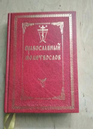 Православний молитослов