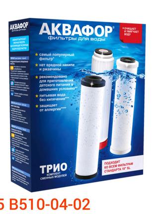 Аквафор PP5 В510-04-02 комплект картриджей для тройного фильтра