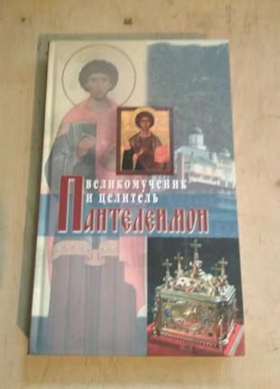 Великомученик і цілитель Пантелиймон