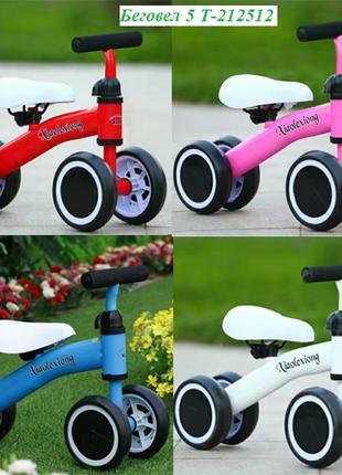Беговел велобег детский четырехколесный T-212512 колеса EVA