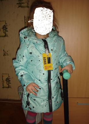 Демисезонная куртка на рост 92 см