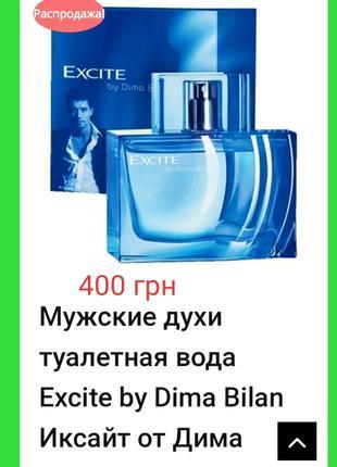 Мужская туалетная вода Dima Bilan